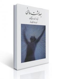 بهداشت روانی نویسنده اندروا ساپینگتون مترجم حمیدرضا حسین شاهی براهواتی